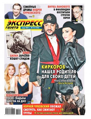 Экспресс-газета №12 03/2021
