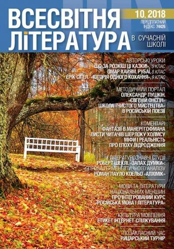 Всесвітня література в сучасній школі №10 11/2018