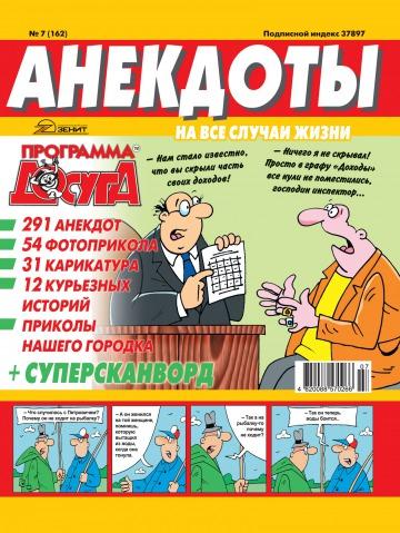 Программа досуга №7 07/2011