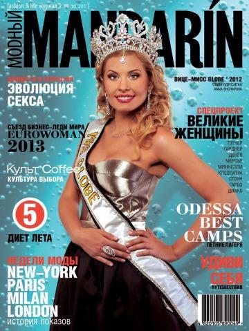 Модный Mandarin №34-36 09/2013