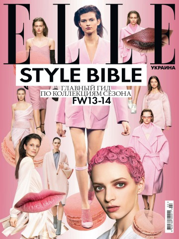 ELLE STYLE BIBLE №2 10/2013