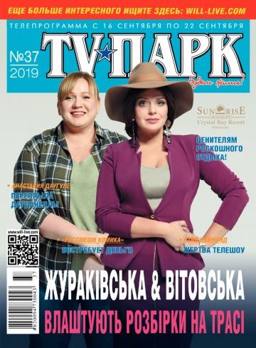 TV-Парк №37 09/2019