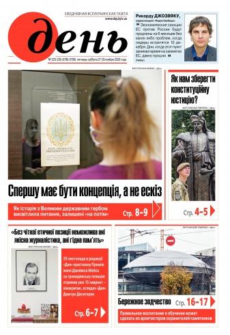 День. На русском языке. (пятница) №225-226 11/2020