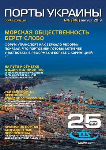 Порты Украины, Плюс №6 08/2019