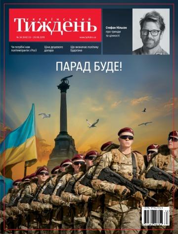 Український Тиждень №34 08/2019