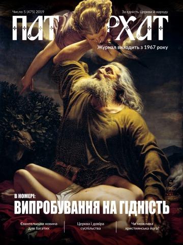ПАТРІЯРХАТ №5 10/2019