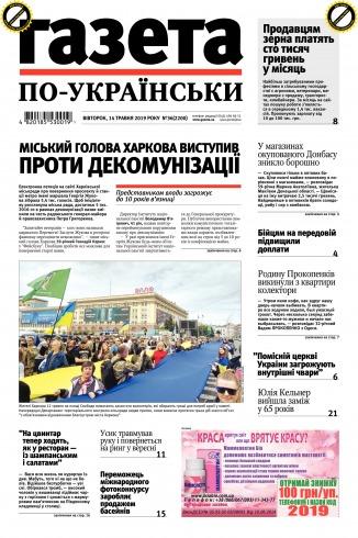 Газета по-українськи №36 05/2019
