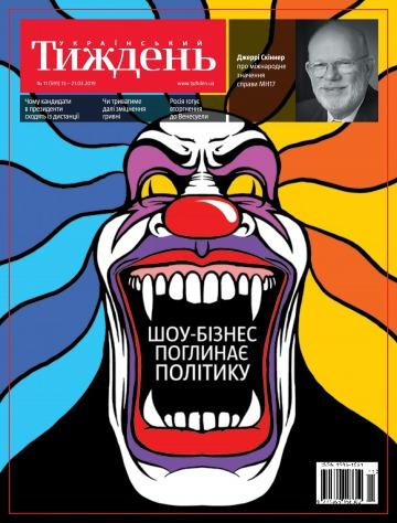 Український Тиждень №11 03/2019
