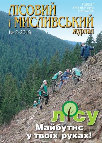 Лісовий і мисливський журнал №2 06/2019