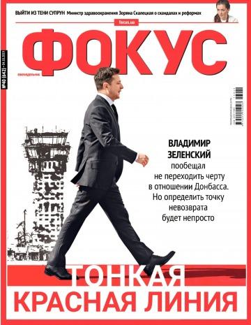 Еженедельник Фокус №40 10/2019