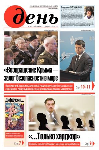 День. На русском языке №36 02/2020