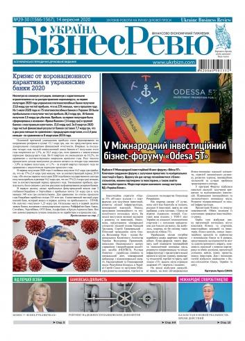 Україна Бізнес Ревю №29-30 09/2020