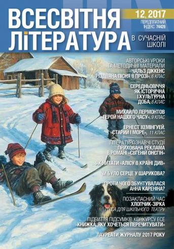 Всесвітня література в сучасній школі №12 12/2017