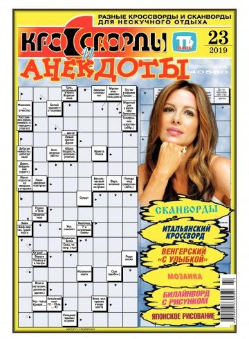 Кроссворды и анекдоты №23 11/2019