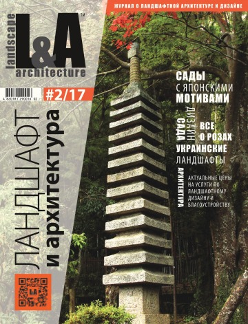 Ландшафт и архитектура №2 05/2017