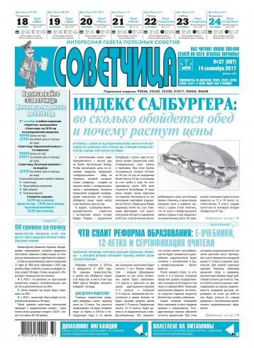 Советчица.Интересная газета полезных советов №37 09/2017