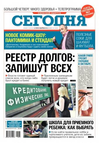 Сегодня. Киевский выпуск №167 09/2017