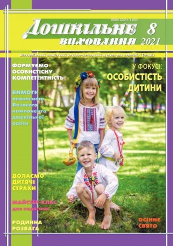 Дошкільне виховання №8 08/2021