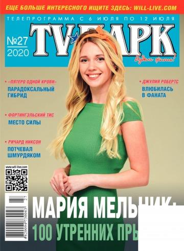 TV-Парк №27 07/2020