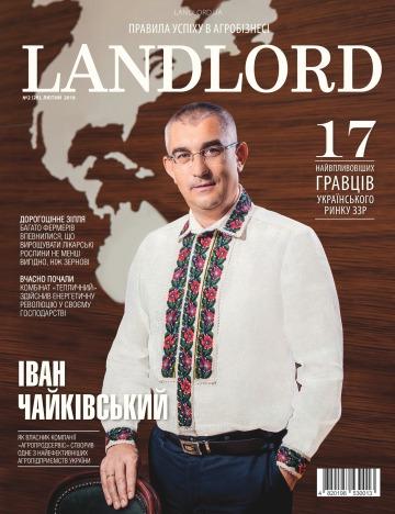 Landlord (Землевласник) №2 02/2018