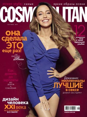Cosmopolitan в Украине №9 08/2019