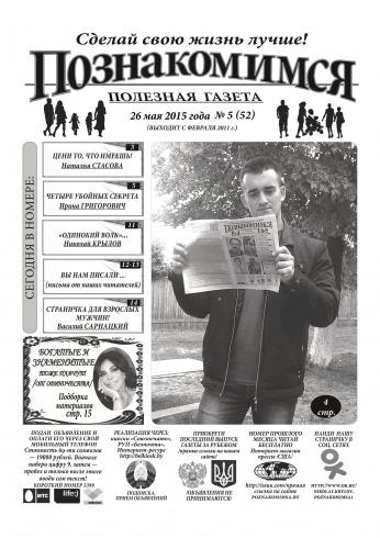 газета все с знакомства