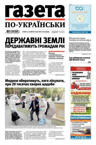 Газета по-українськи №43 10/2020
