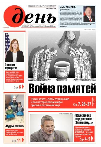 День. На русском языке. (пятница) №12-13 01/2020