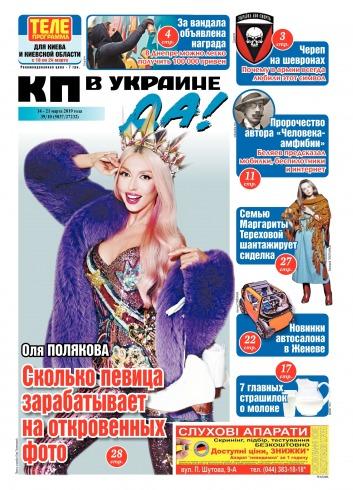 Комсомольская правда (четверг) №39 03/2019