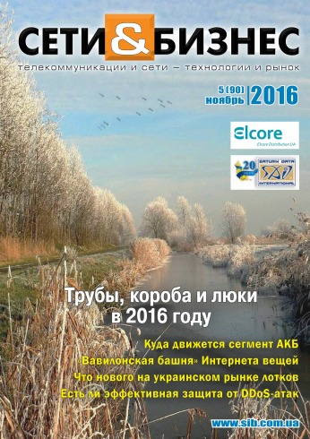 Сети и бизнес №5 11/2016