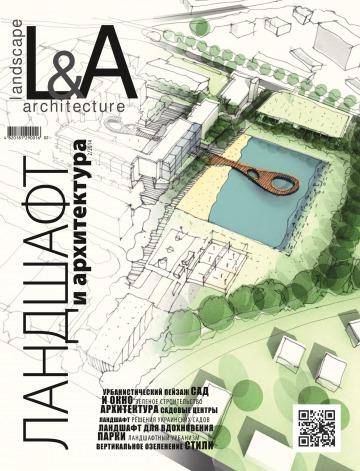 Ландшафт и архитектура №2 10/2014