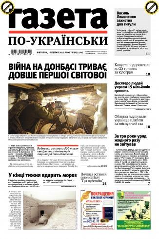 Газета по-українськи №30 04/2019