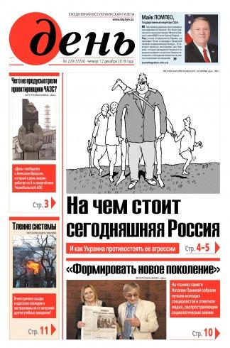День. На русском языке №229 12/2019