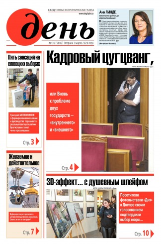 День. На русском языке №39 03/2020