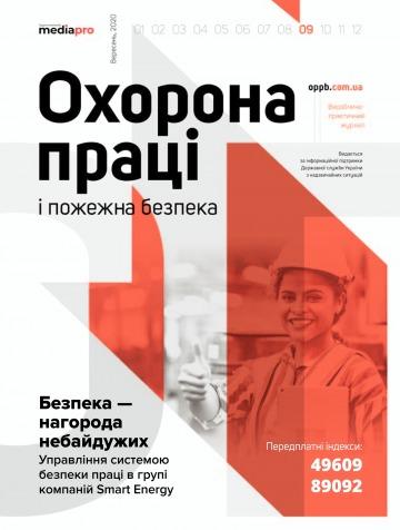 Охорона праці і пожежна безпека №9 09/2020