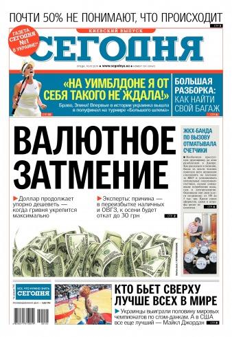 Сегодня. Киевский выпуск №124 07/2019