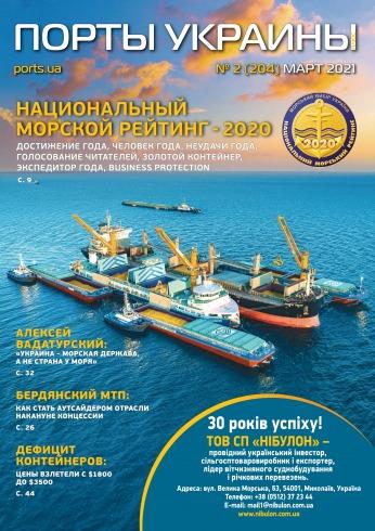 Порты Украины, Плюс №2 03/2021