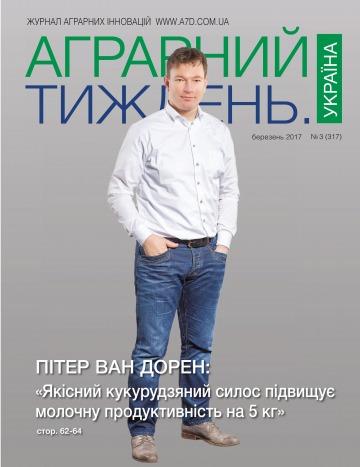 Аграрний тиждень.Україна №3 03/2017