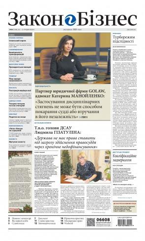 Закон і Бізнес (українською мовою) №52 12/2020
