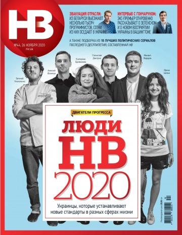 Новое время страны №44 11/2020