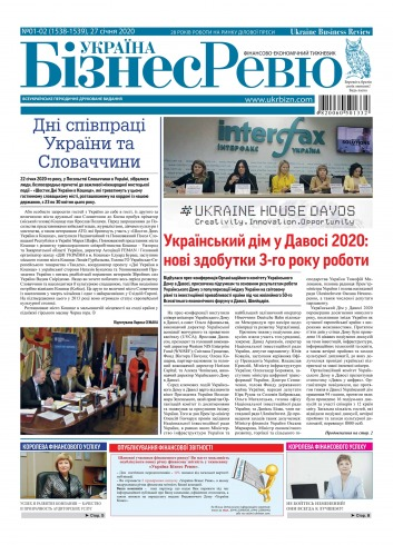 Україна Бізнес Ревю №1-2 02/2020