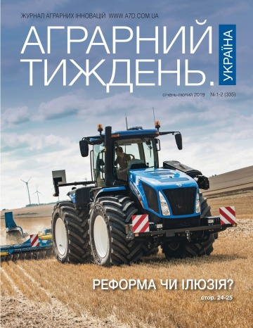 Аграрний тиждень.Україна №1-2 03/2019