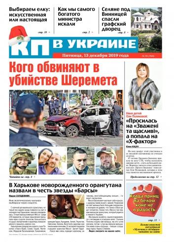 Комсомольская правда №192 12/2019