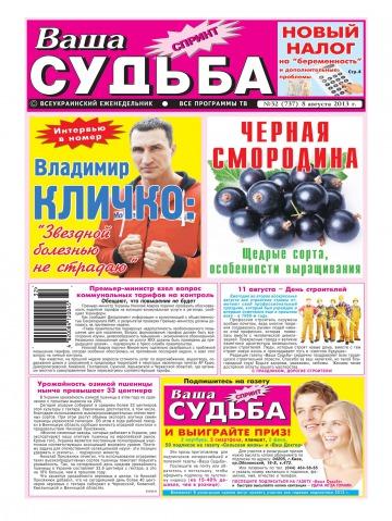 Ваша судьба-спринт №32 08/2013