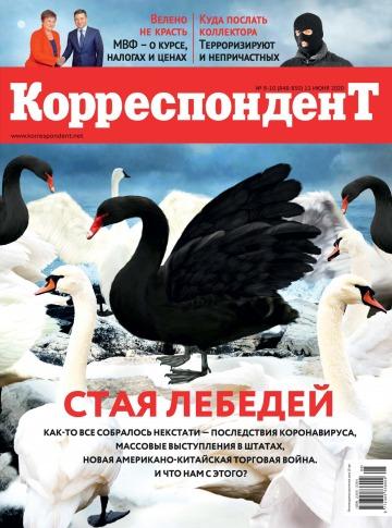 Корреспондент №8-10 06/2020