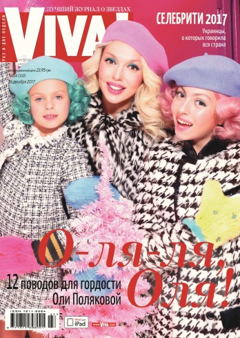 Viva! Украина №24 12/2017