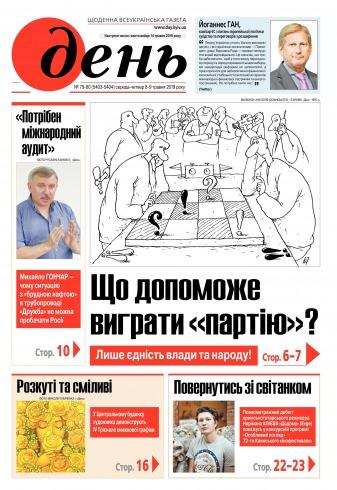День (п'ятниця) №79-80 05/2019