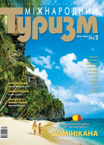Міжнародний туризм №3-4 09/2020