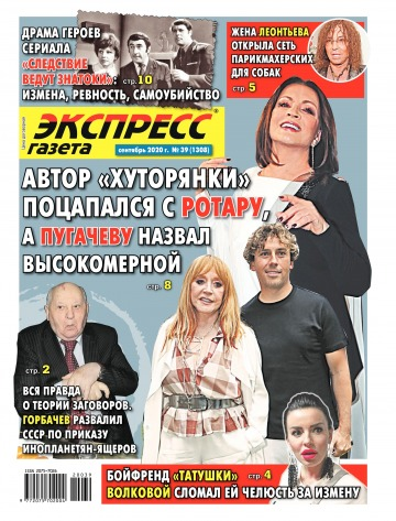 Экспресс-газета №39 09/2020