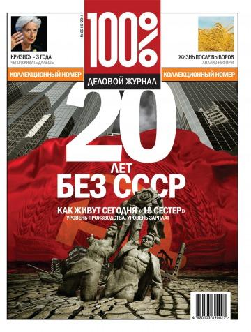 100% Деловой журнал №65-66 10/2011